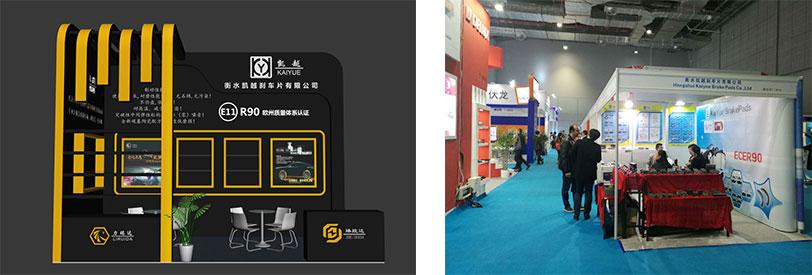 AutomechanikaShanghai 2019. we will attend